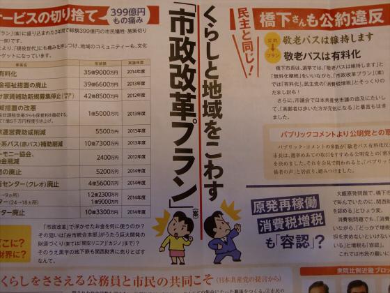産経新聞眺めてて-2012年7月-30