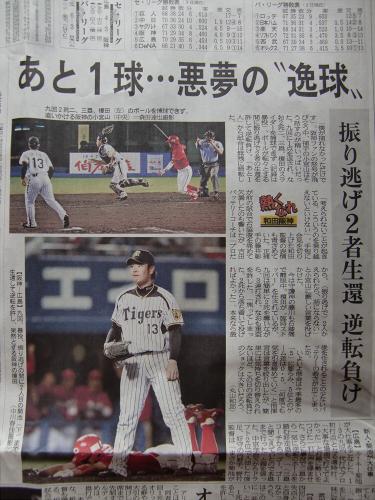 産経新聞眺めてて-2012年7月-33