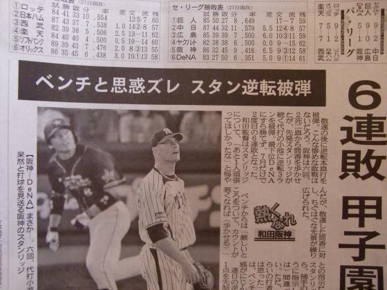 産経新聞眺めてて-2012年7月-34