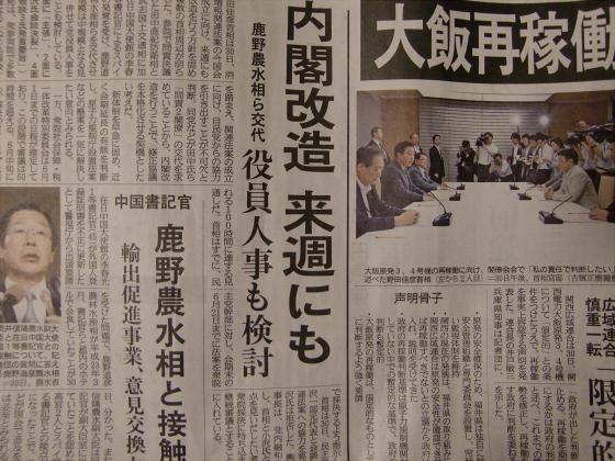 産経新聞眺めてて2012年6月-01