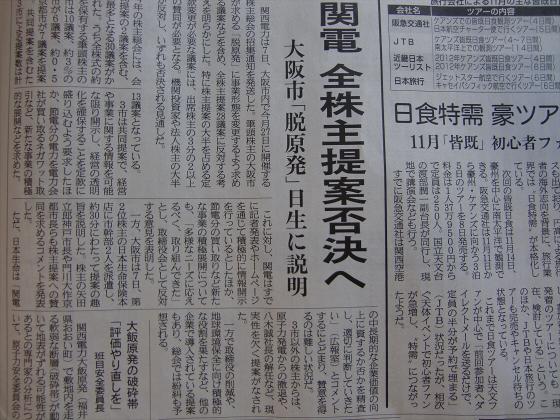産経新聞眺めてて2012年6月-02