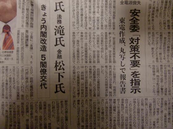 産経新聞眺めてて2012年6月-03