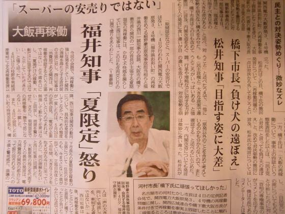 産経新聞眺めてて2012年6月-04