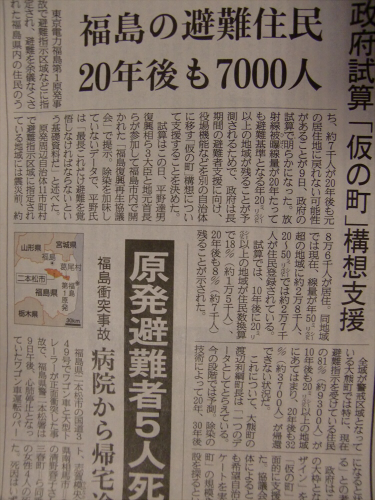 産経新聞眺めてて2012年6月-05