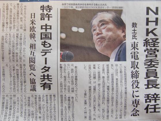 産経新聞眺めてて2012年6月-06