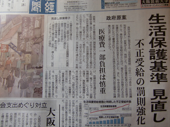 産経新聞眺めてて2012年6月-09