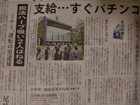 産経新聞眺めてて2012年6月-10