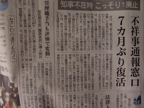 産経新聞眺めてて2012年6月-11