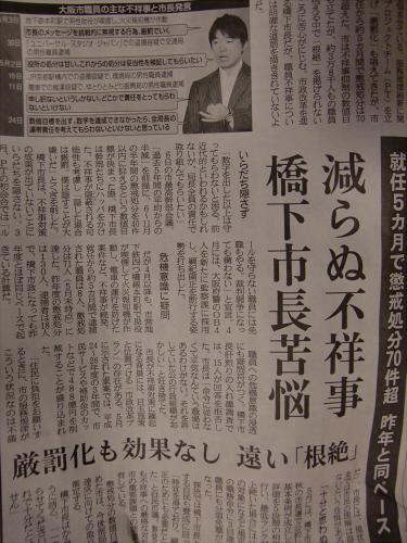 産経新聞眺めてて2012年6月-12