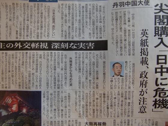 産経新聞眺めてて2012年6月-13