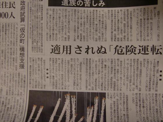 産経新聞眺めてて2012年6月-15