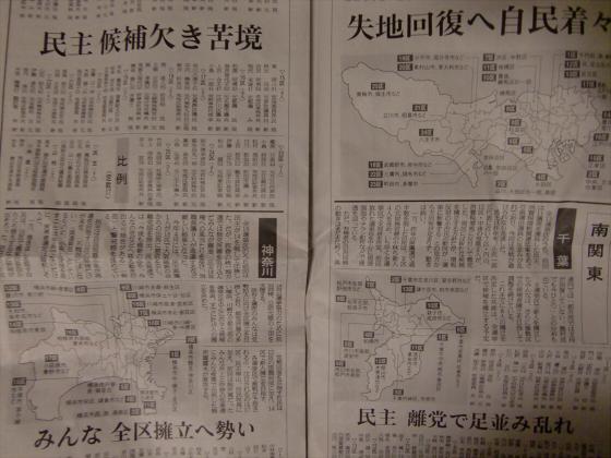 産経新聞眺めてて2012年6月-16