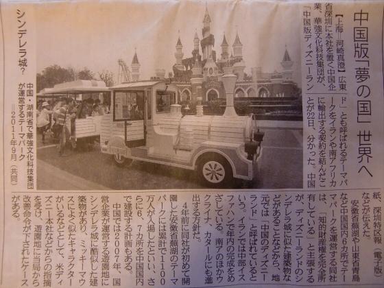 産経新聞眺めてて2012年6月-17