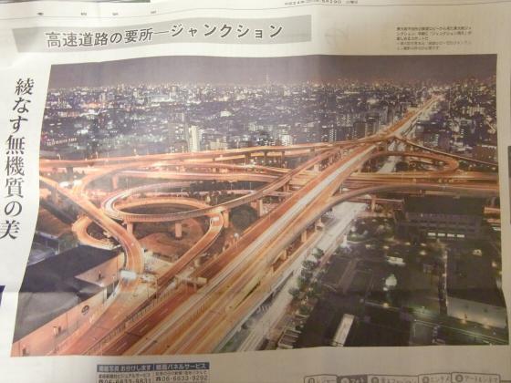 産経新聞眺めてて2012年6月-18