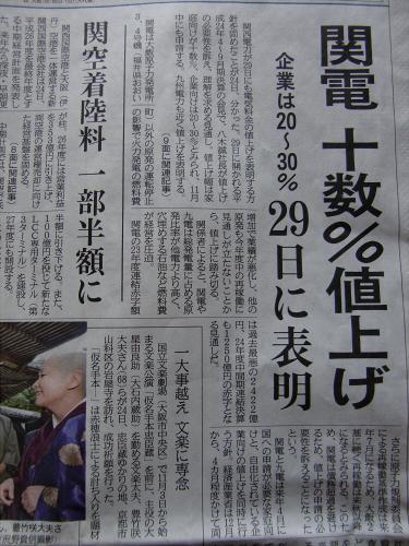 エキマルシェ大阪とか阪急の増床とか20