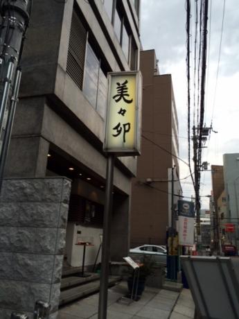 美々卯本町店!