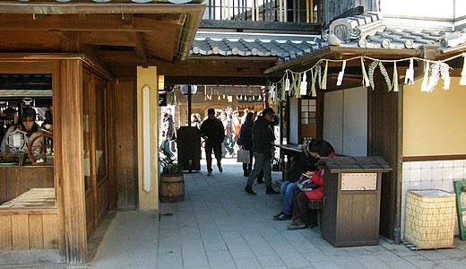 伊勢神宮初詣 おはらい町・おかげ横丁(2)-3