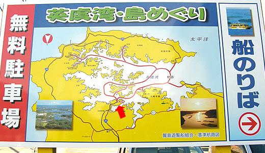 伊勢神宮初詣 賢島(3)-6