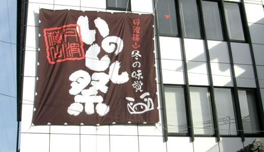 丹波篠山冬の味覚「いのしし祭」-1