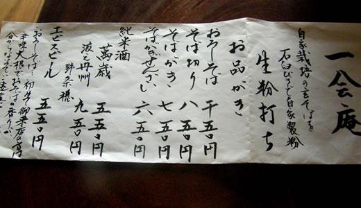 丹波篠山冬の味覚「いのしし祭」~一会庵(2)-1