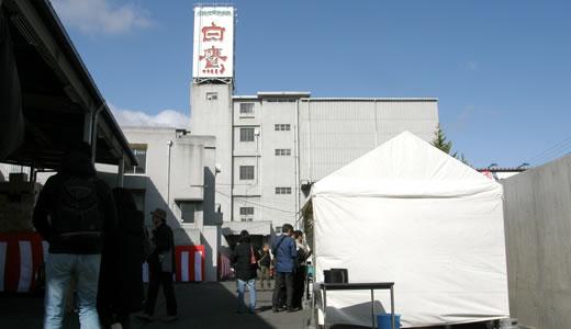 西宮の酒蔵無料開放デー・白鷹蔵開き-1