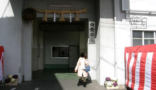 西宮の酒蔵無料開放デー・白鷹蔵開き-2