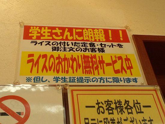 JR六甲道店