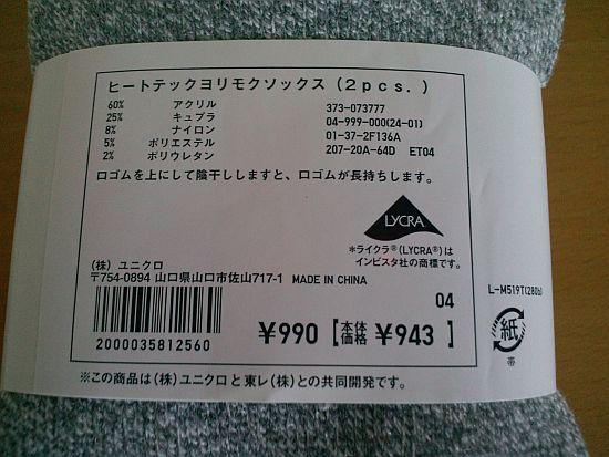 通常は990円