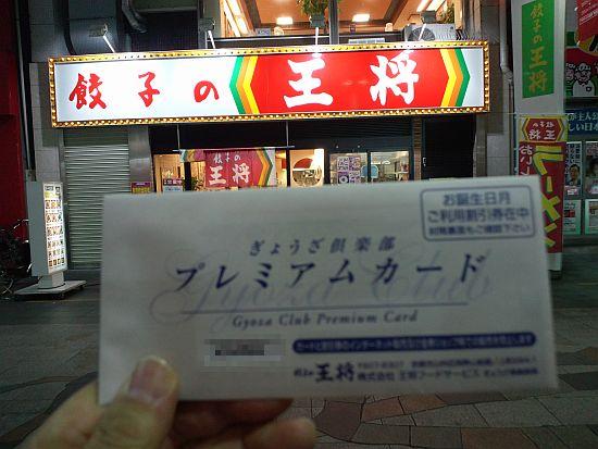 餃子倶楽部ゲット!
