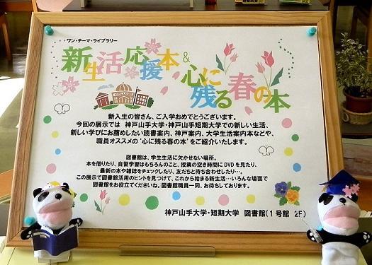 新生活応援2012-1