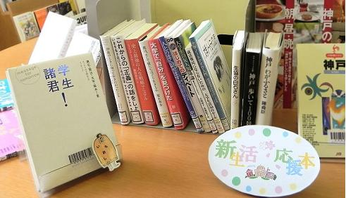 新生活応援2012-2