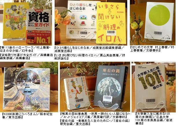 新生活応援2012本