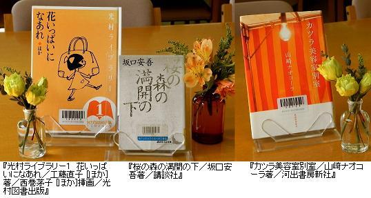 春の本2012本