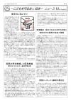 ニュースレター第7号-1