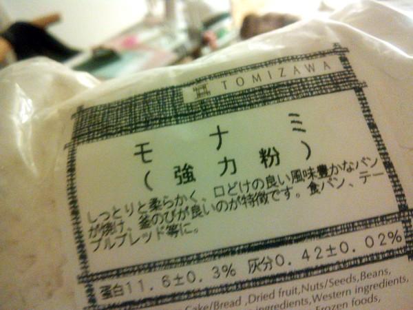 モナミ1kg