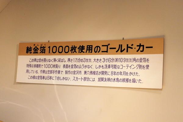 日本自動車博物館12.5.4③