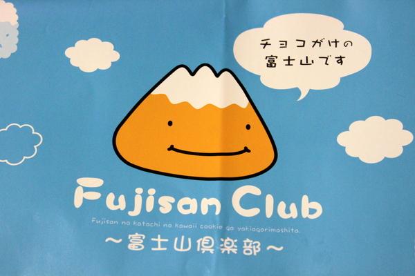 富士山倶楽部①