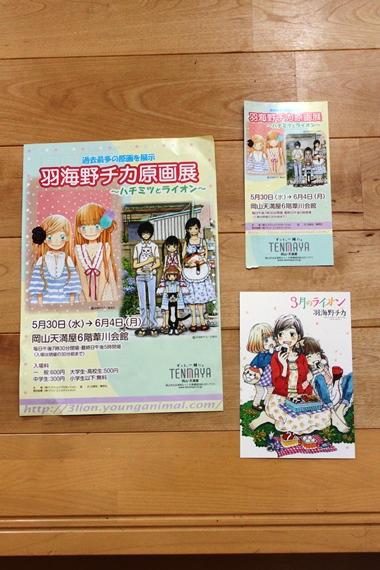 羽海野チカ原画展~ハチミツとライオン~in岡山