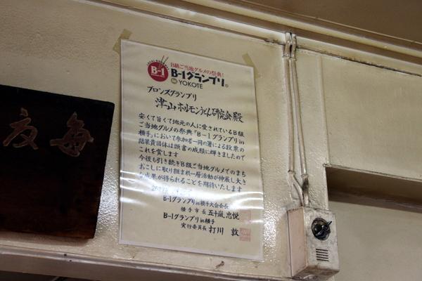 橋野食堂12.6.10③