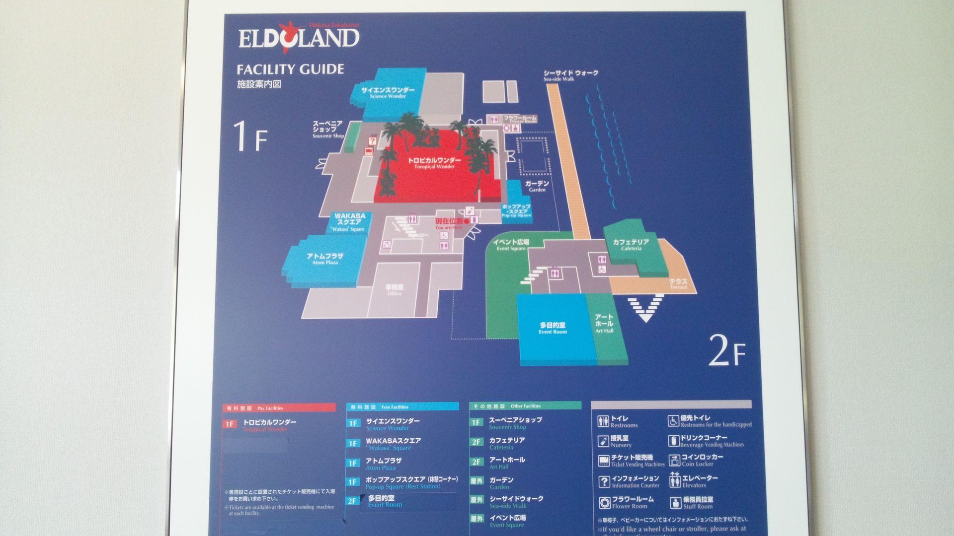 eldoland02.jpg
