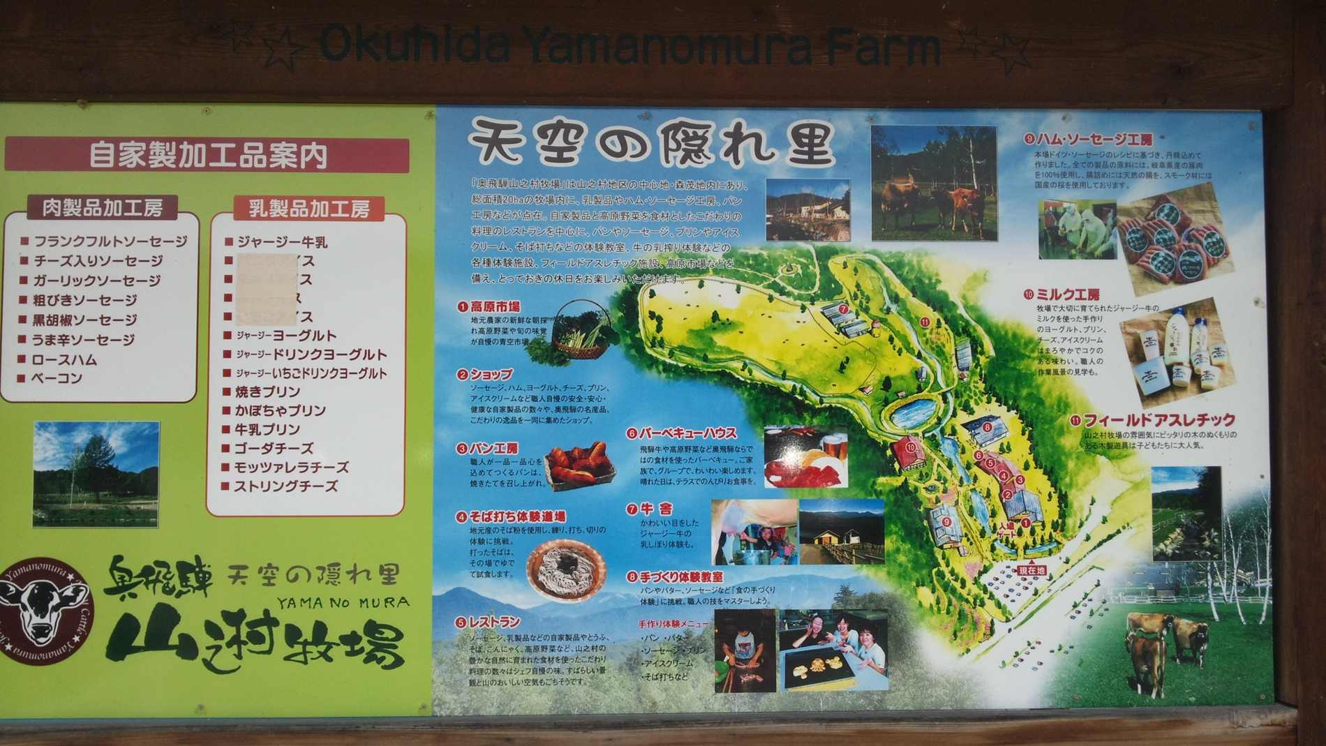 yamanomura19.jpg
