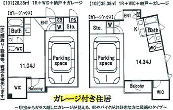 西馬込テラスコート101・102号間取り図_R