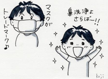 マスクが取れたの図