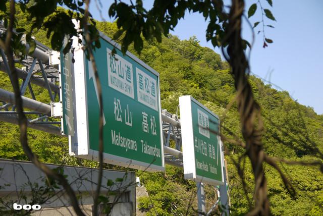 四国の高速の真ん中です