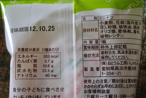 豆腐ドーナツ3