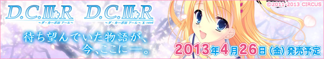 D.C.III R ~ダ・カーポIIIアール~X-rated