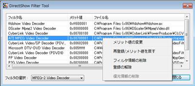 Directshow-filter-tool-1.jpg