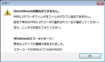TVTest-error.jpg