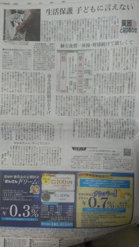 seikatsuhogo_20130306185940.jpg