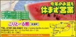 2013年8月号のアンドナウ広告